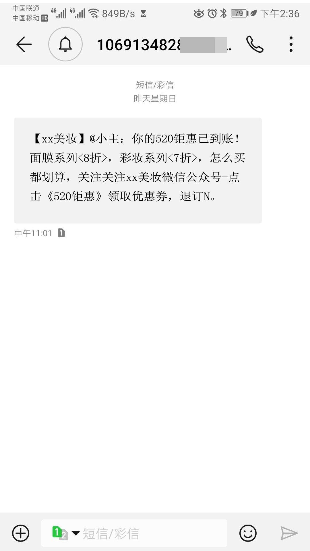 美妆护肤群发短信示例.jpg