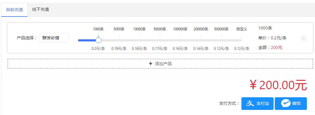 彩信群发平台价格表.png