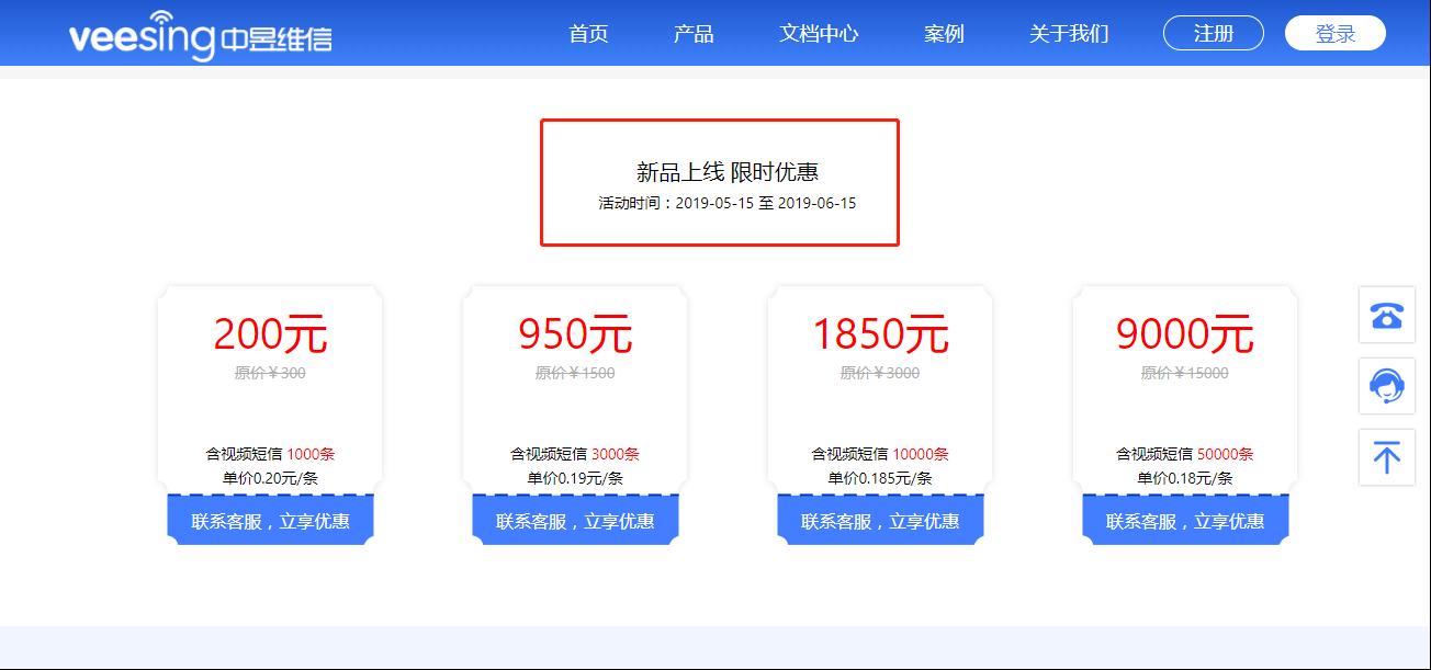 视频短信价格表.png