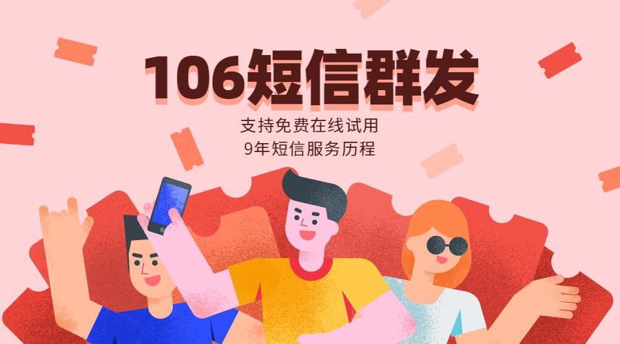 106短信群发.png