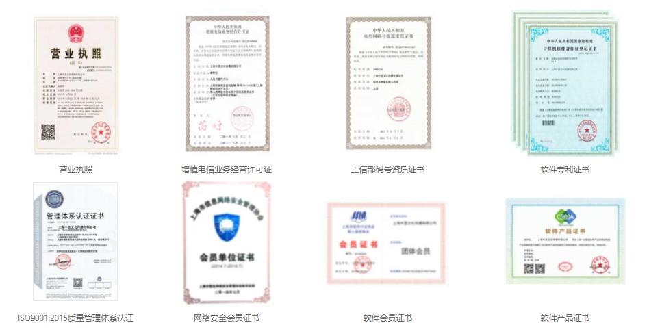 北京短信平台资质证明.png