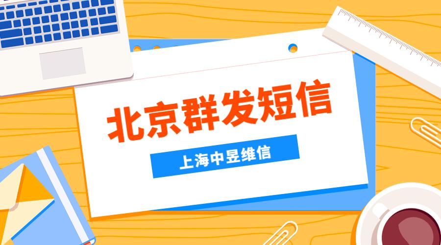北京群发短信平台.png