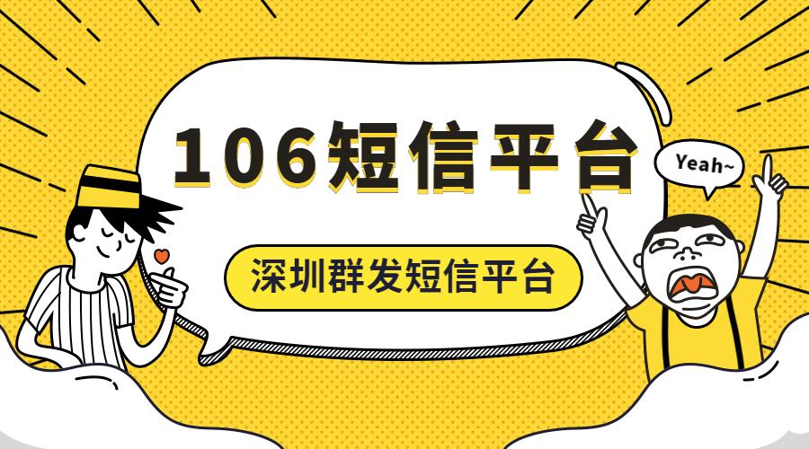 深圳群发短信平台.png