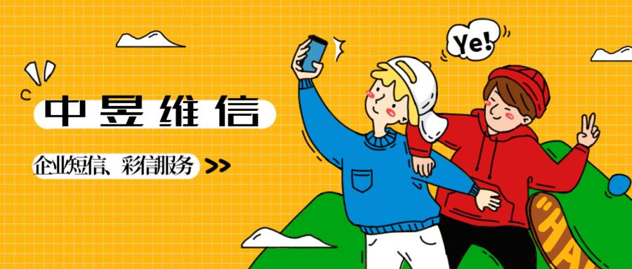 中昱维信短信服务.png