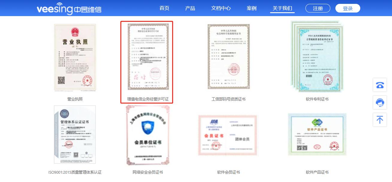 彩信服务商资质.png