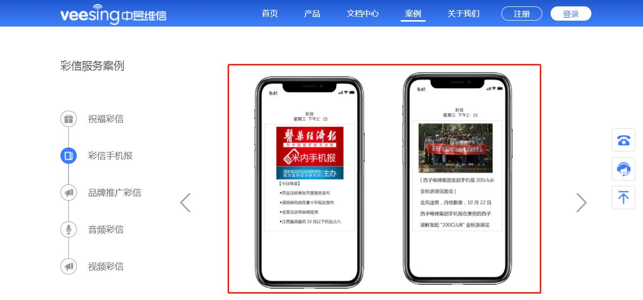 集团手机报彩信案例.png