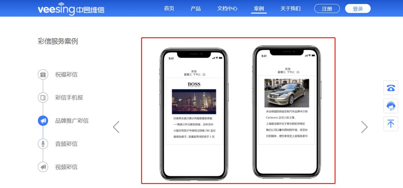 品牌营销彩信案例.png