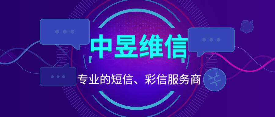 中昱维信彩信服务商.png