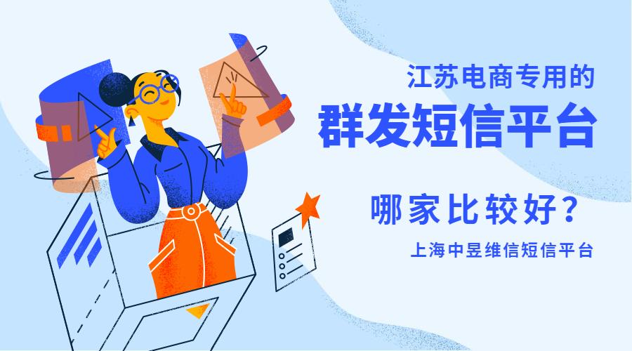江苏电商群发短信平台.png