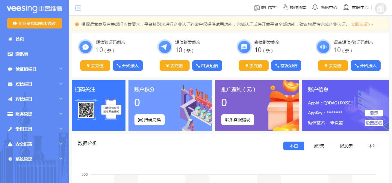群发短信平台界面.png