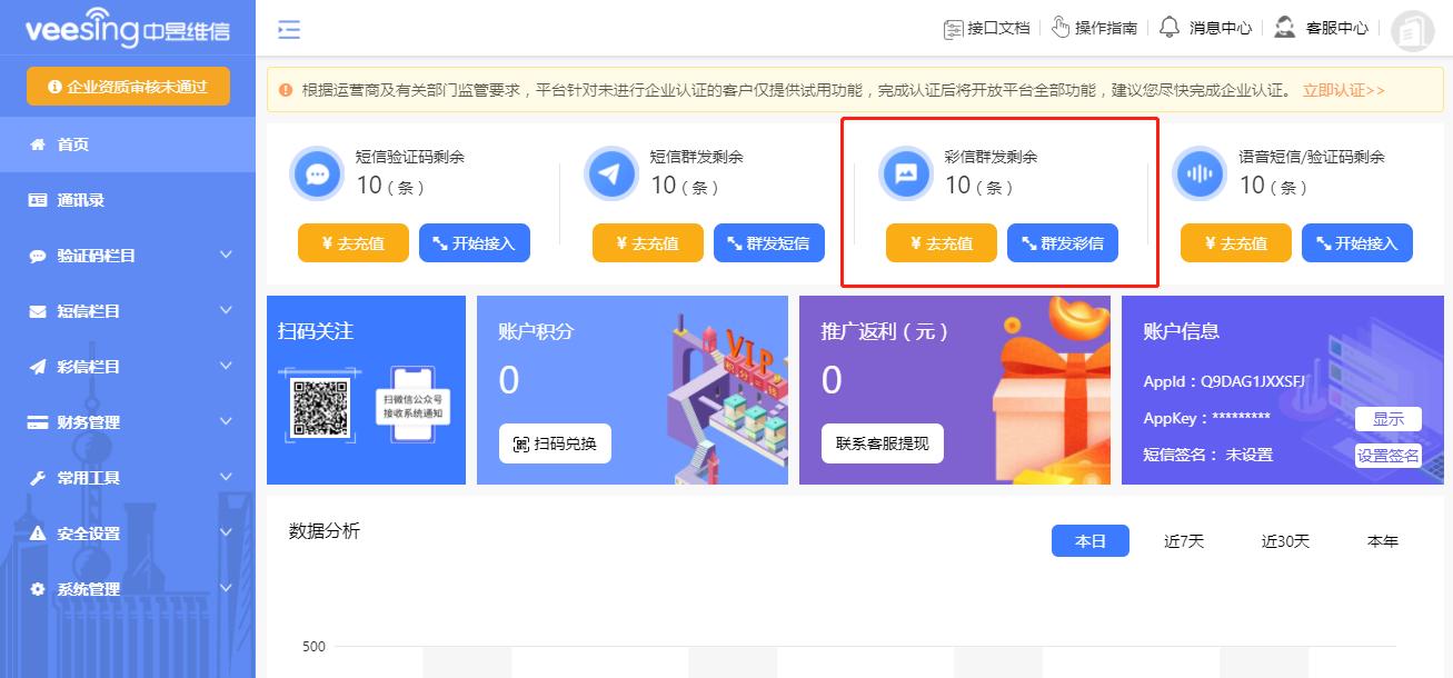 群发彩信平台.png