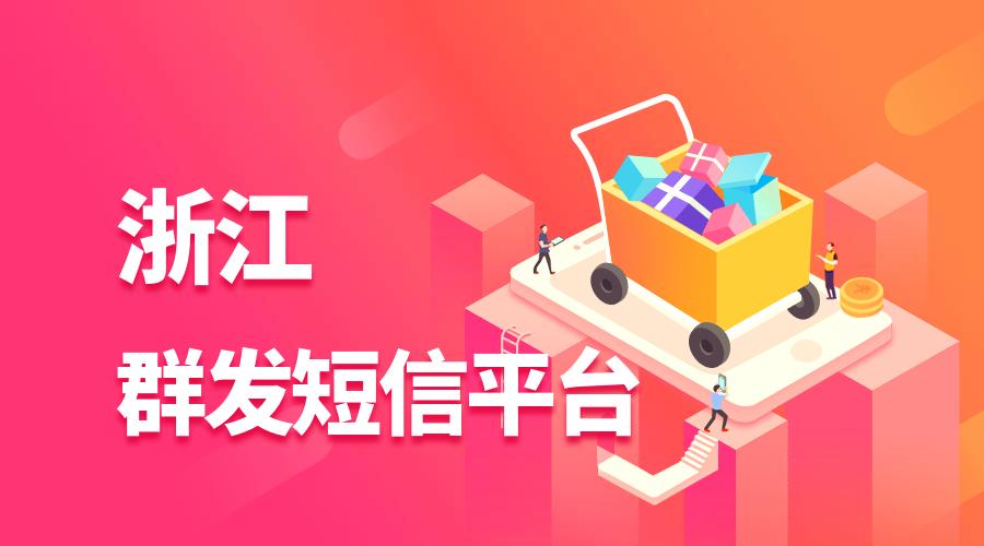 浙江群发短信平台.png