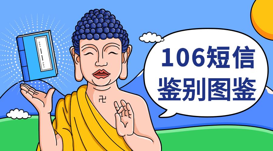 106短信鉴别图鉴.png