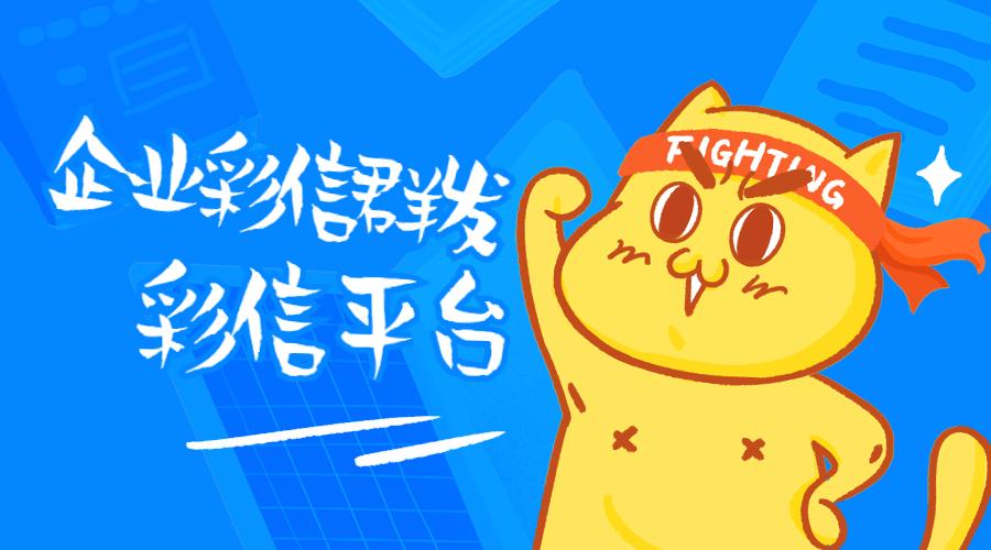 企业群发彩信平台.png