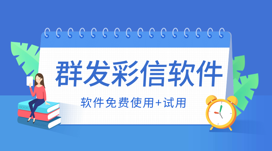 群发彩信软件.png