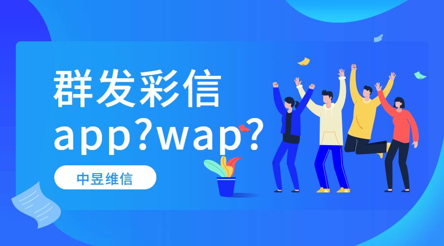 群发彩信app还是wap.png