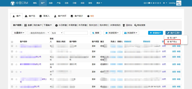 crm客户数据导出.png