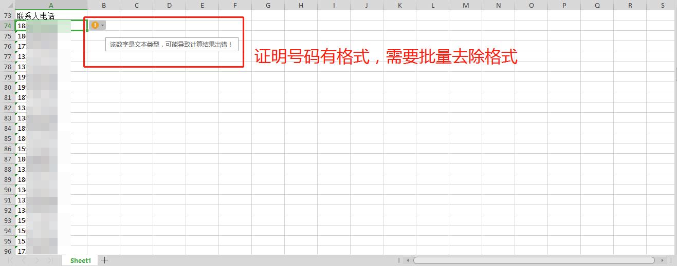 数据格式清除.png