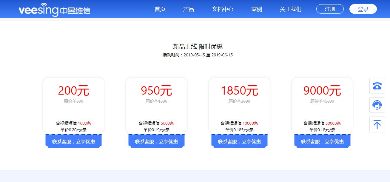 视频短信价格.png
