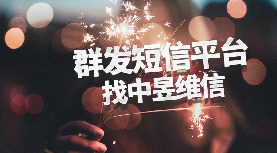中昱维信群发短信平台.png