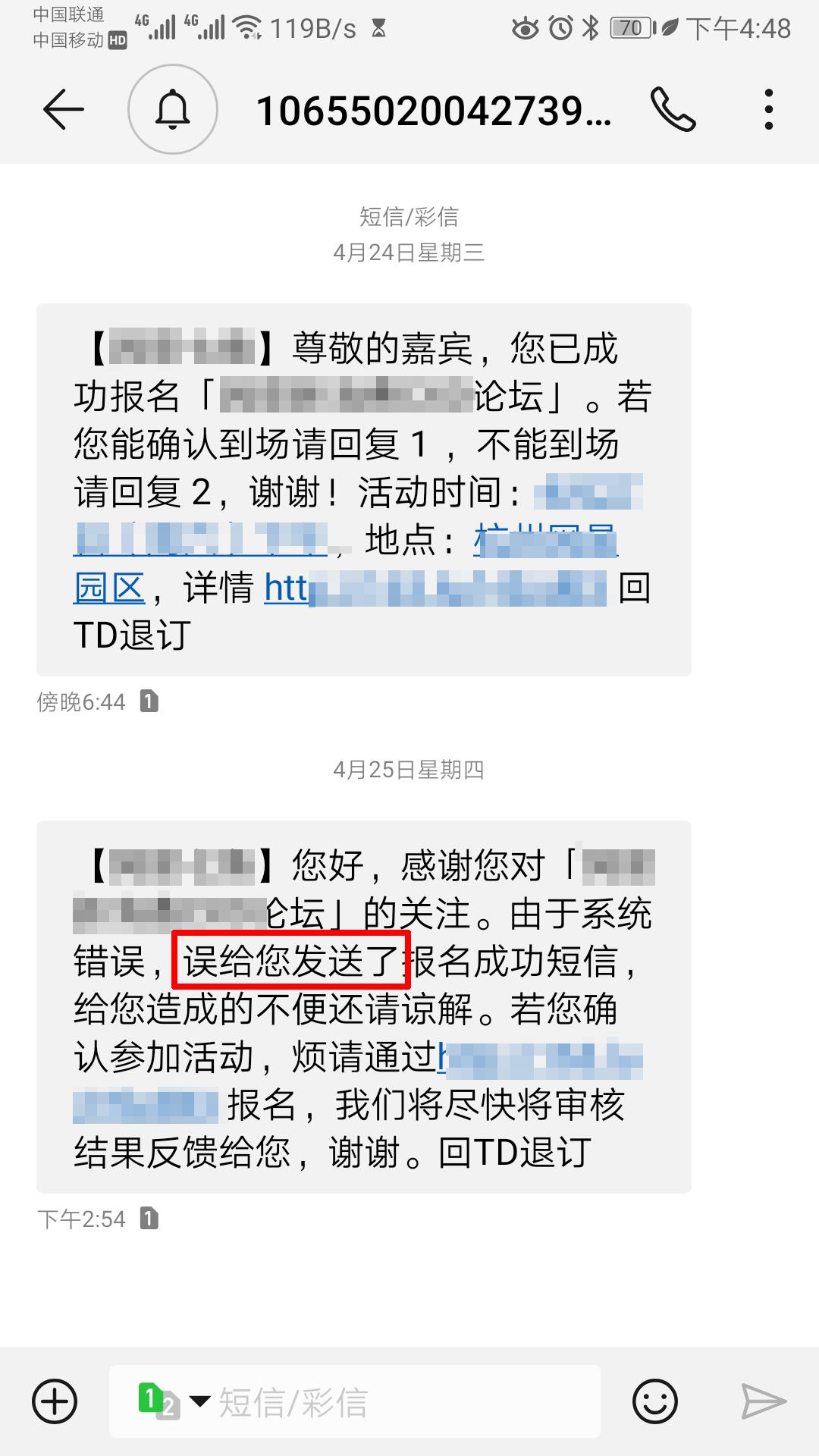 误发短信案例.jpg