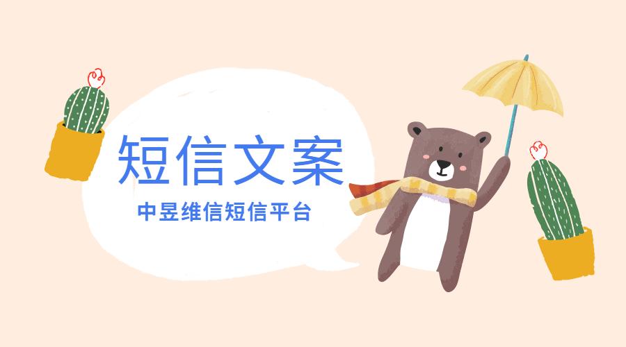 中昱维信短信平台文案