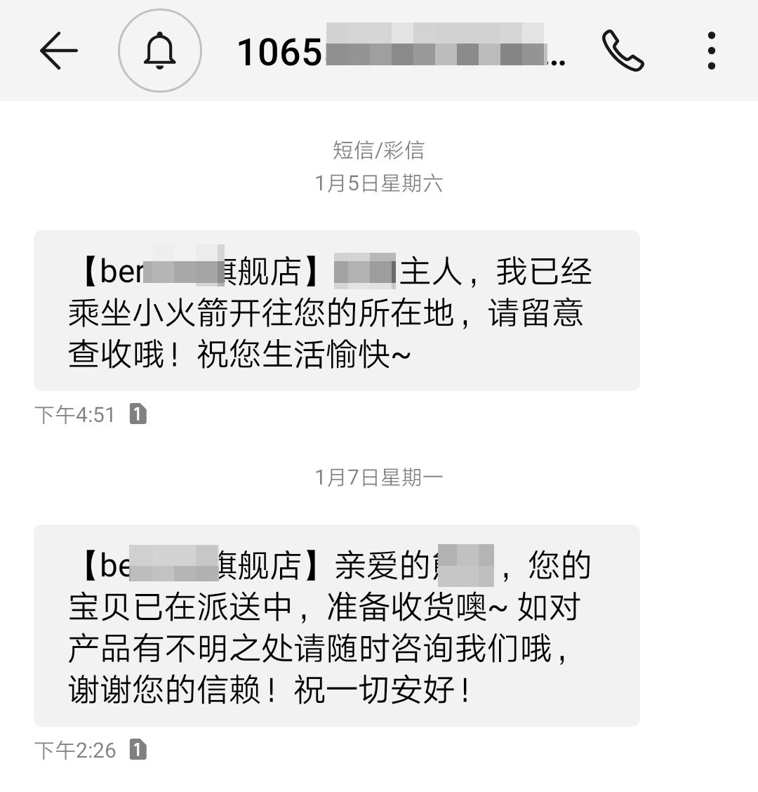 电商物流短信