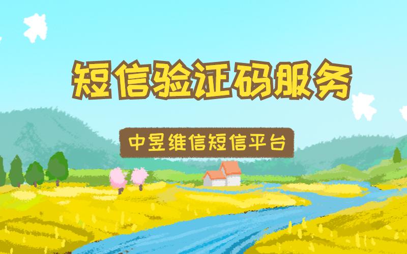 中昱维信短信平台短信验证码服务