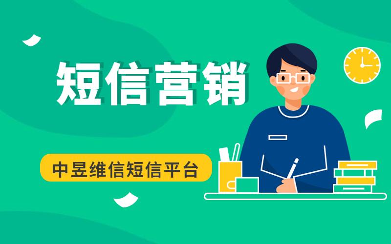 中昱维信短信营销平台