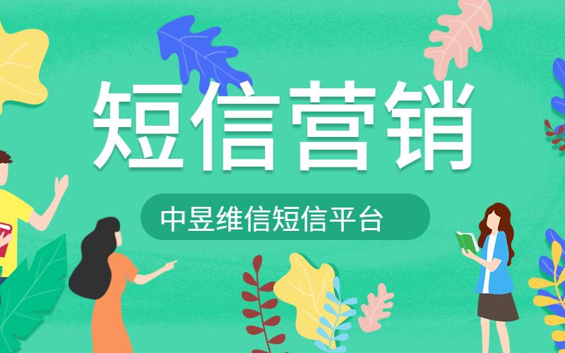 中昱维信106短信营销平台