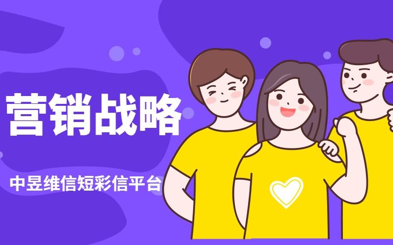中昱维信短彩信平台营销战略