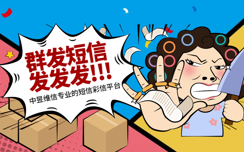 中昱维信群发短信平台
