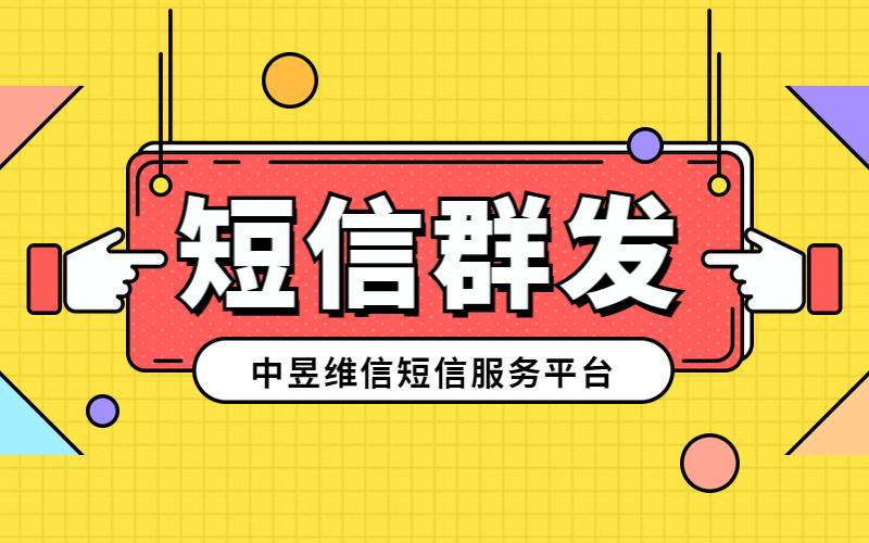中昱维信短信服务平台