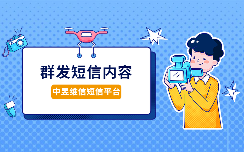 中昱维信短信平台群发短信内容