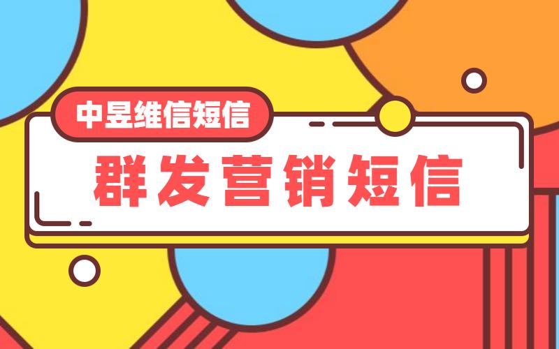 中昱维信群发营销短信平台