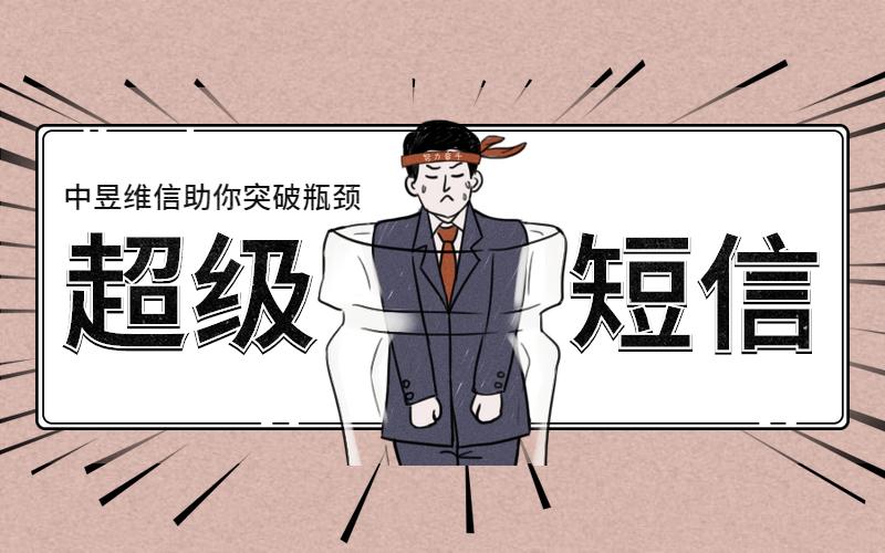 中昱维信超级短信平台