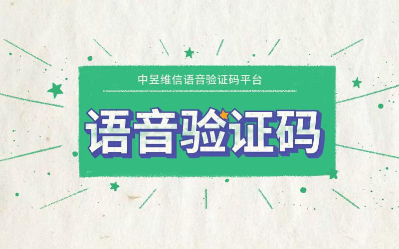 中昱维信语音验证码平台