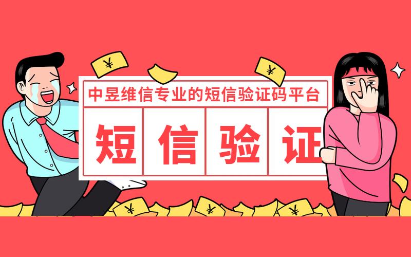中昱维信短信验证码平台