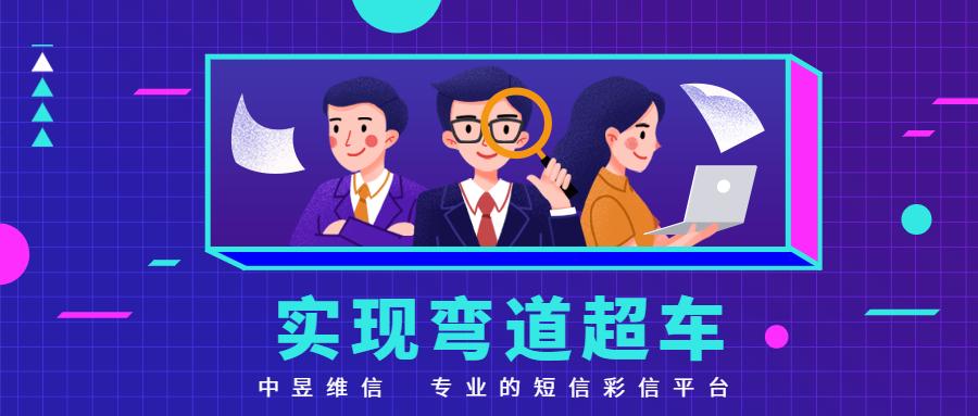 中昱维信专业的短信彩信平台