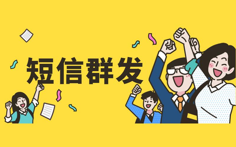 中昱维信短信群发平台