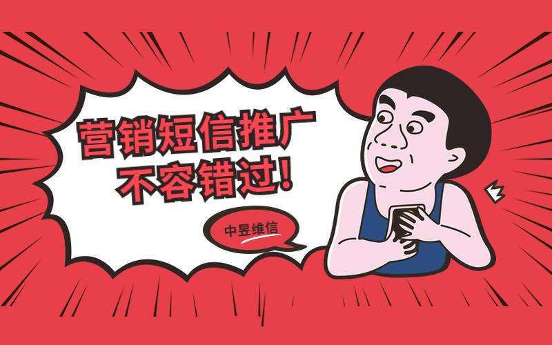 中昱维信营销短信推广