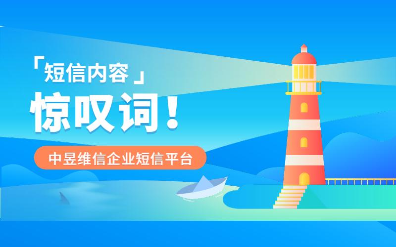 中昱维信企业短信平台