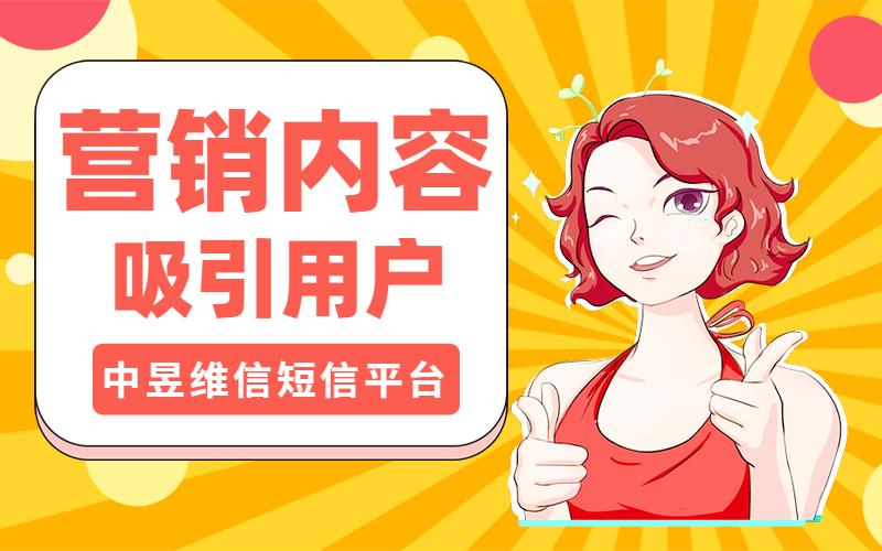 中昱维信短信平台-营销内容吸引用户