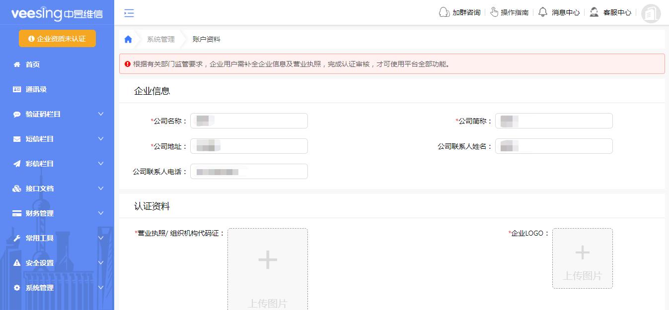 彩信平台企业认证