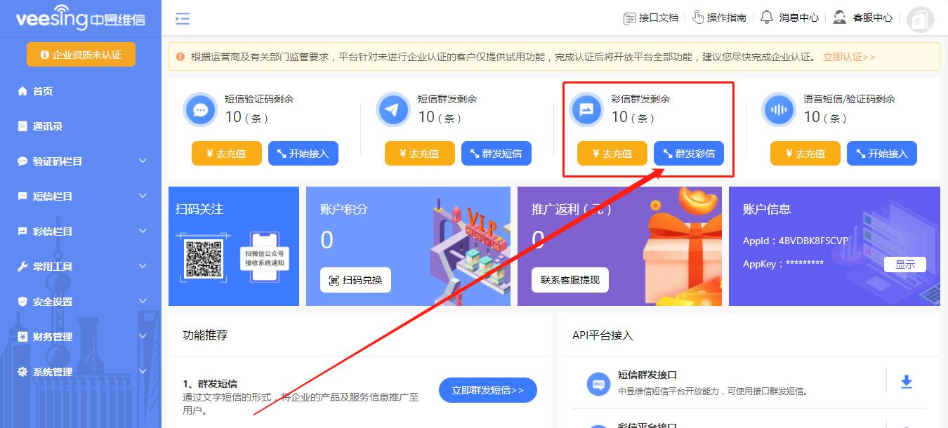 群发彩信平台免费测试