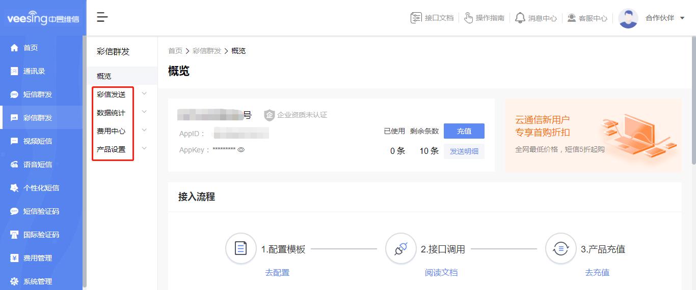 彩信群发API接口
