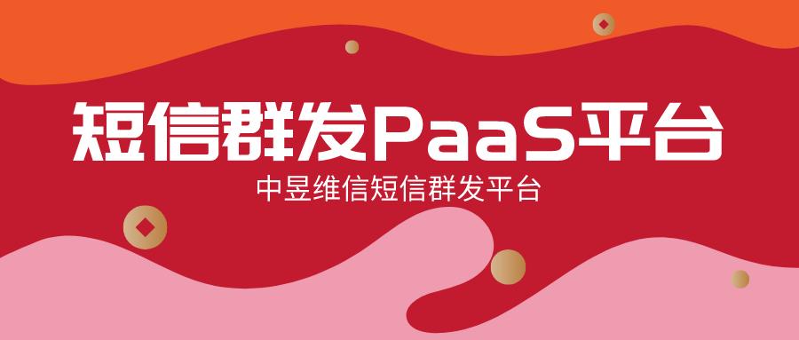 短信群发PaaS平台