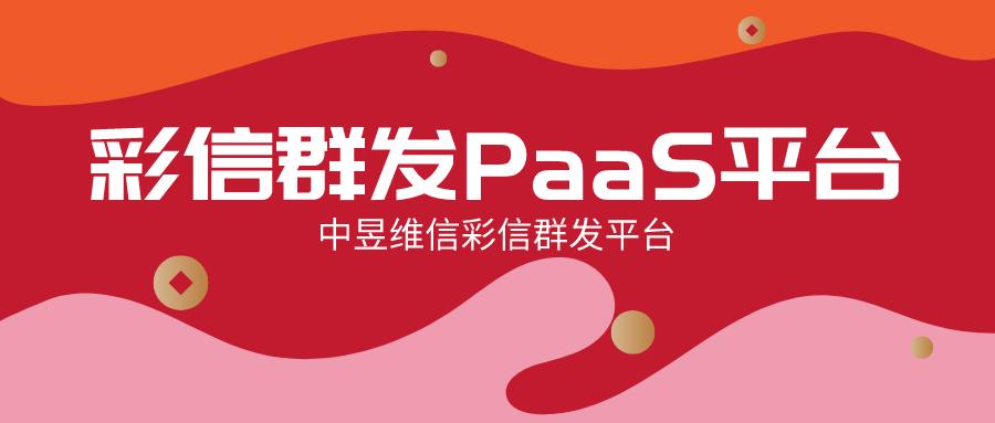 彩信群发PaaS平台