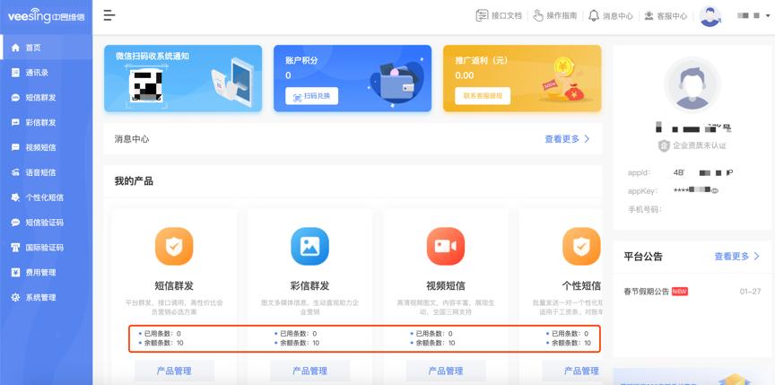 企业彩信平台