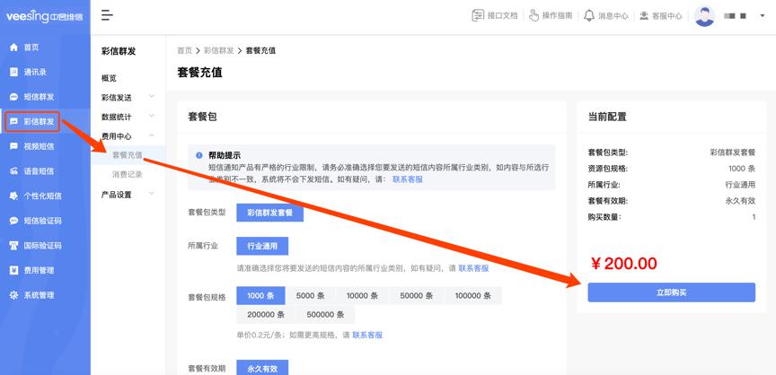 企业彩信平台充值